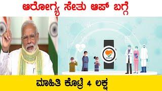 BIG NEWS - ಆರೋಗ್ಯ ಸೇತು ಆಪ್ ಬಗ್ಗೆ ಶೇರ್ ಮಾಡಿದ್ರೆ 4 ಲಕ್ಷ | Arogya Setu App