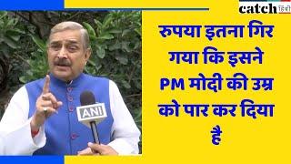 रुपया इतना गिर गया कि इसने PM मोदी की उम्र को पार कर दिया है: प्रमोद तिवारी | Catch Hindi