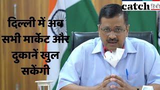 दिल्ली में अब सभी मार्केट और दुकानें खुल सकेंगी- CM केजरीवाल   Catch Hindi