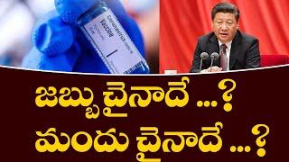 చైనా ల్యాబ్ లో కరోనా మందు? | Coronavirus Latest News | Telugu News | Top Telug TV