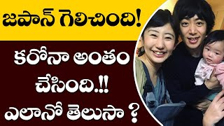 జపాన్ గెలిచింది! | Japan Country Overcomes Corona Virus | Top Telugu TV