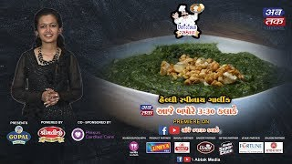 LIVE | Abtak Delicious Rasthal | Healthy Spicy Garlic | Episode-32 | Abtak Special