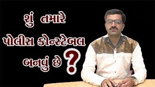 Are You Ready For The Exam Of Police Constable  | ABTAK MEDIA