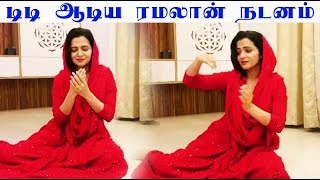 DD Divyadarshini Ramjan Eid dance | டிடி ஆடிய ரமலான் நடனம்