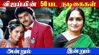 விஜயின் 50 பட நடிகைகள் அன்றும் இன்றும் | actor vijay all movies actress then and now | Newstamil
