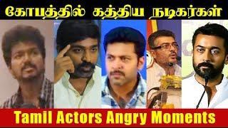 கோபத்தில் கத்திய நடிகர்கள் - வீடியோ | Actors who scold in public Vijay, Suriya, Ajith, Simbu