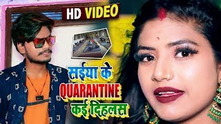 #VIDEO | #Antra Singh | सईया के #Quarantine कई दिहलस | Pradeep Prabhash | Bhojpuri Songs 2020