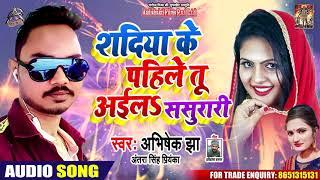 #Antra Singh Priyanka || शादिया के पहले तू अईले ससुरा | Abhishek Jha | Bhojpuri Hit Songs 2020