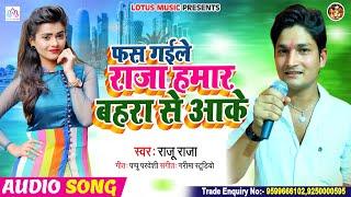 फस गइले राजा हमार बहरा से आके || #Raju Raja || Fas Gaile Raja Hamar Bahara Se Aake || New Song 2020