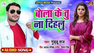 Bola Ke Tu Na Dihlu || #Guddu Raj अबतक का सुपर हिट सांग 2020 || बोला के तु ना दिहलु