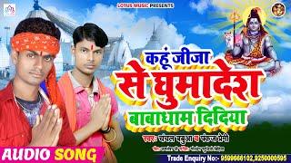 कंहू जीजा से घुमादेश बाबाधाम दिदिया || #Chanchal Babua & Pankaj Premi || New Bolbam Song 2020