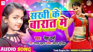 सखी के बरात में | #Neha Varma | Sakhi Ke Barat Me | हमार खींच ले सिना से ओढ़निया हो | NEW SONG 2020