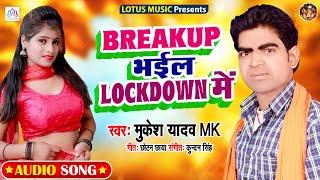 ब्रेकअप भईल लॉक डाउन में || #Mukesah Yadav MK || Breakup Bhail Locdown Me || New Song Bhojpuri 2020
