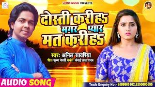 #Anil Sawariya || दोस्ती करीहs मगर प्यार मत करीहs || Bhojpuri Sad Songs 2020