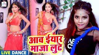 आव इयार माज़ा लुटे #Lucky Raja के गाने पर मधु ने क्या धमाकेदार डांस किया  2020