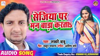 सेजिया पर मन बाड़ा करता || #Lucky Babu || Sejiya Par Man Bara Karta | New Song Bhojpuri 2020
