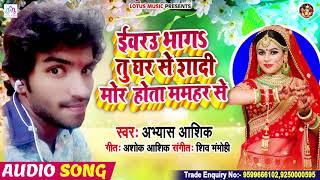 #Abhayas Aashik का सुपर हिट सांग | ईयरउ भाग तु घर से शादी मोर होता ममहर से | Bhojpuri New song 2020