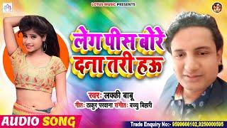 #Lucky Babu लेग पीस बोरे दना तरी हाउ || Bhojpuri New Song 2020