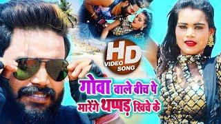 #Video | Goa Wale Beach Pe | #Monu_Albela | गोवा वाले बीच पे | Khushboo Sharma | Bhojpuri Song 2020