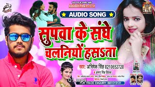 #Antra Singh Priyanka | सुपवा के संघे चलानियो हसत बा | #Abhishek Singh | Bhojpuri Songs 2020