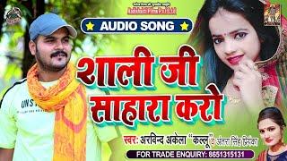 #Arvind Akela Kallu | शाली जी साहारा करो | #Antra Singh Priyanka | Bhojpuri Song 2020