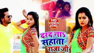 #Video | दरद ना सहाता राजा जी | Vicky Raja | Darad Na Sahata Raja Ji | Bhojpuri Hit Song 2020