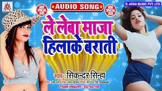 लॉकडाउन में बराती सांग का माज़ा लीजिए - ले लेबा माज़ा हिलाक़े बराती - Sinha Sikandar - Bhojpuri Song