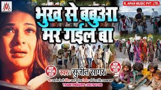 गरीबी को लेकर सबसे दर्दनाक सांग - भूख से बबुआ मर गईल बा - Sujit Sagar - Bhukh Se Babua Mar Gail