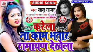 रामायण देखने वाले इस गाना को जरूर सुने - Lalu Sajan - करेला ना काम भतार रामायण देखेला - Karela Na