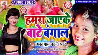 हमरा जायके बाटे बंगाल - Pawan Pasa , Preety Priya - Hamra Jayeke Bate Bangal - Arkestra Song