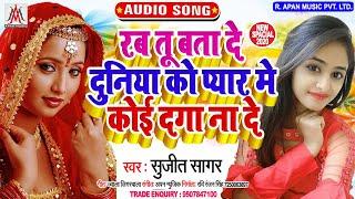 #Bewafai_Song_2020 - रब तू बता दे दुनिया को प्यार में कोई दगा ना दे - Sujit Sagar - Rab Tu Bata De