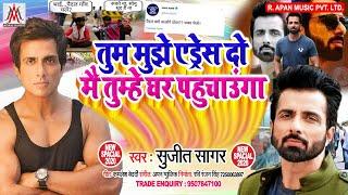 तुम मुझे एड्रेस दो मैं तुम्हे घर पहुचाऊगा-Sujit Sagar - Tum Mujhe Adress Main Tumhe Ghar Pahuchauga