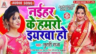 नईहर के हमरो इयरवा हो - Murari Raja - Naihar Ke Hamaro Eyarwa Ho - Arkestra Blast Song