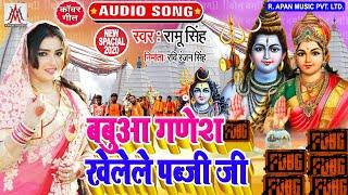 बबुआ गणेश खेलेले पब्जी जी - Ramu Singh - Babua Ganesh Khelele PubG G - BolBam TikTok Viral Song