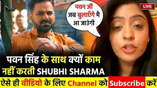 जानिए Shubhi Sharma का Pawan Singh के साथ फिल्मों में काम न करने का असली कारण