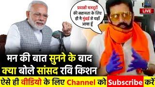 PM Modi के मन की बात सुनने के बाद क्या बोले गोरखपुर सांसद Ravi Kishan
