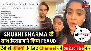Instagram ने किया भोजपुरी अभिनेत्री Shubhi Sharma के साथ Fraud- प्लीज आप ये गलती ना करे!