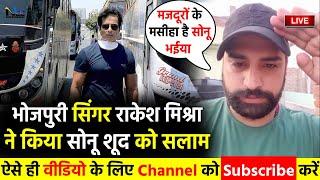भोजपुरी अभिनेता #Rakesh Mishra ने किया #SonuSood को सलाम | गन्दा Comment करने वालो पर जमकर बरसे