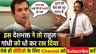 देखिये कैसे इस देशभक्त ने Rahul Gandhi को धो कर रख दिया- #MohanChandPandey