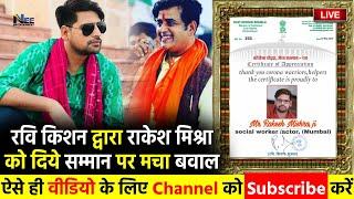 Ravi Kishan द्वारा राकेश मिश्रा को दिये गए सम्मान पर मचा बवाल