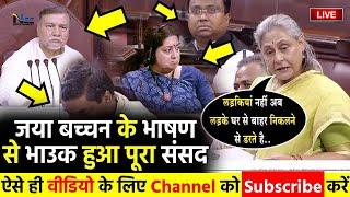 जया बच्चन के भाषण से भाउक हुआ पूरा संसद - Jaya Bachchan Best Speech in Loksabha