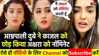 Amrapali Dubey ने काजल राघवानी को छोड़ किया Akshara Singh को Nominet