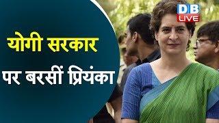 योगी सरकार पर बरसीं Priyanka Gandhi | पृथक केंद्र में लोगों की परेशानियों को लेकर सवाल |#DBLIVE