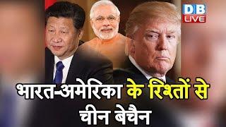 भारत-अमेरिका के रिश्तों से चीन बेचैन | 'America-China की कोल्ड वॉर से दूर रहे भारत' |#DBLIVE