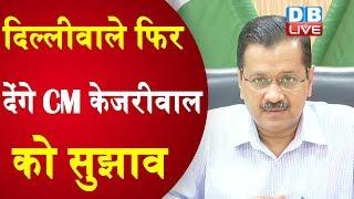 CM Arvind Kejriwal का ऐलान... | दिल्लीवाले फिर देंगे CM केजरीवाल को सुझाव | #DBLIVE