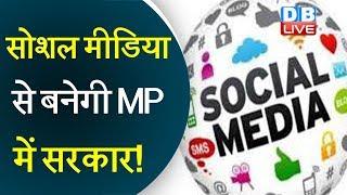 Social Media से बनेगी MP में सरकार! उपचुनाव में Social Media  के सहारे सियासत |#DBLIVE
