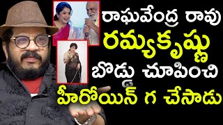 Geetha Krishna Says How Ramyakrishna Became Heroine | Director Geetha Krishna Latest Interview