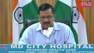 दिल्ली के मुख्यमंत्री ने सुझावों और केंद्र सरकार के नियमों का पालन करते हुए दी लॉकडॉउन में काफी छूट।