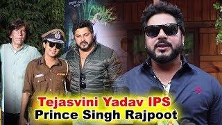 Tejasvini Yadav IPS के लिया यह क्या बोले Prince Singh Rajpoot