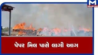 Mahesana: બાલારામ પેપર પ્રા.લી.ના કમ્પાઉન્ડમાં લાગી આગ